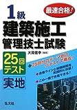 最速合格!  1級建築施工管理技士試験 実地 25回テスト (国家・資格シリーズ 210)