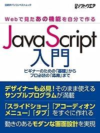 JavaScript入門 ~Webで見たあの機能を自分で作る~ 日経BPパソコンベストムック