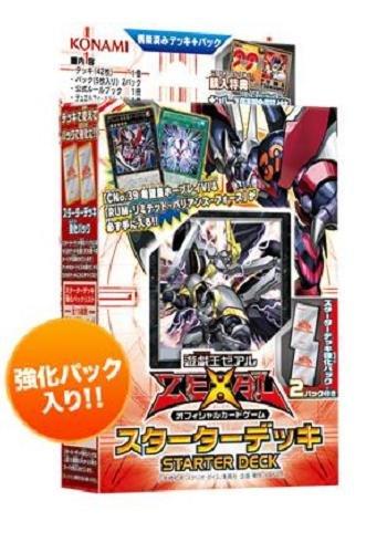 遊戯王ゼアル オフィシャルカードゲーム スターターデッキ2013