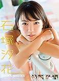 石塚汐花(アイドルカレッジ) 2015カレンダー