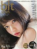 blt graph. vol.14 (TOKYO NEWS MOOK 589号)
