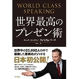Amazon.co.jp: 世界最高のプレゼン術 World Class Speaking (角川書店単行本) 電子書籍: ウィリアム・リード: Kindleストア