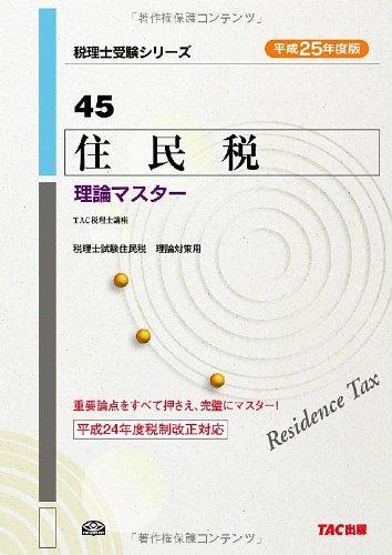 45 住民税 理論マスター 平成25年度 (税理士受験シリーズ)