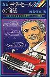 あるトヨタ・セールスマンの商法―1日1台売る3分間直撃セールスの秘密 (1977年)
