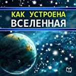 All That You Want to Know About the Universe [Russian Edition] | Brian Shelby