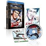 ドラゴン危機一発 エクストリーム・エディション [Blu-ray]