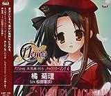 PCゲーム「11eyes-罪と罰と贖いの少女-」キャラクターソング4 / 橘菊里(cv.松田理沙)
