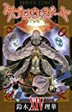 タブロウ・ゲート(14) (プリンセス・コミックス)