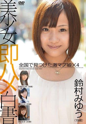美少女即ハメ白書 13/プレステージ [DVD]