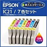 【IC21 EPSON互換インク】7色セット(IC7CL21)【ICチップ付】