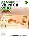 作って覚える Visual C# 2010 Express 入門