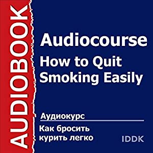 How to Quit Smoking Easily [Russian Edition] Audiobook