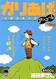 かりあげクン アンコール 花の独身生活を楽しむ秘訣 (アクションコミックス(COINSアクションオリジナル))