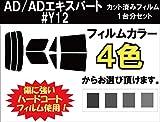 NISSAN ニッサン AD/ADエキスパート カット済みカーフィルム #Y12/ダークスモーク/アンテナ部カット無し