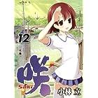 咲 Saki (12) (ヤングガンガンコミックス)