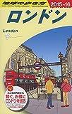 A03 地球の歩き方 ロンドン 2015~2016 (地球の歩き方 A 3)