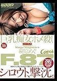 巨乳痴女ホメ殺し [DVD]