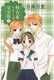 秋吉家シリーズ完全版 2 (花とゆめコミックス)