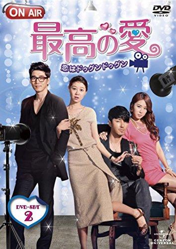 最高の愛 ~ 恋はドゥグンドゥグン~ DVD-SET2  (全4巻) [マーケットプレイスセット商品]
