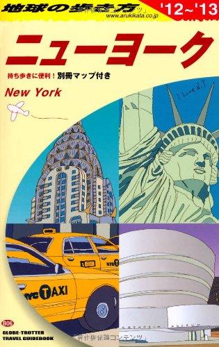 B06 地球の歩き方 ニューヨーク 2012~2013