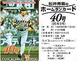 松井秀喜 ホームランカード 40号