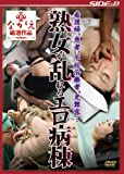 看護婦、患者、不妊治療者、見舞客… 熟女が乱れるエロ病棟 [DVD]