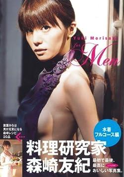 森崎友紀 レシピ付き写真集/for Men (タレント・映画写真集)