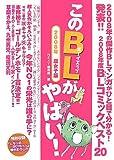 このBLがやばい! 2008年腐女子版(Next BOOKS)