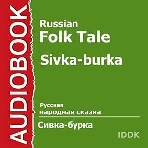 Sivka-Burka [Russian Edition] | [IDDK]