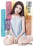 おさない疼き 美少女たちの秘密基地 (マドンナメイト文庫)
