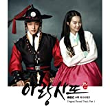 アラン使道伝 韓国ドラマOST Part. 1 (MBC) (韓国盤)