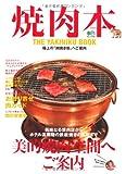 焼肉本 (エイムック 2229)