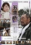 五重塔[DVD]