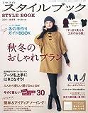 ミセスのスタイルブック 2011年 11月号 [雑誌]