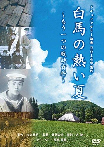 白馬の熱い夏 ~もう一つの戦時資料~ [DVD]
