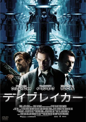 デイブレイカー [DVD]
