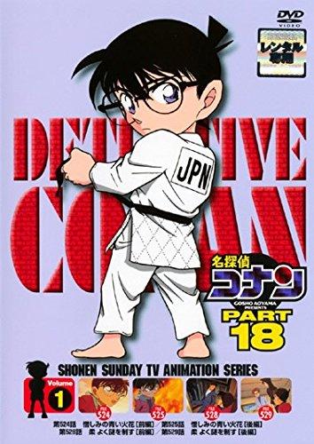 名探偵コナン PART18 [レンタル落ち] (全10巻) [マーケットプレイス DVDセット商品]