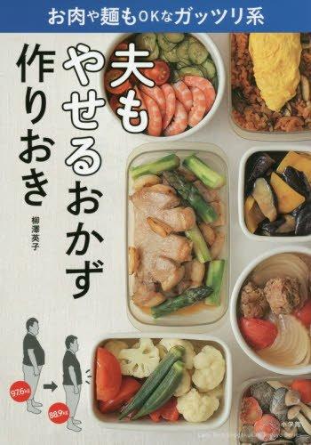 夫もやせるおかず 作りおき: お肉や麺もOKなガッツリ系 (LADY BIRD 小学館実用シリーズ)
