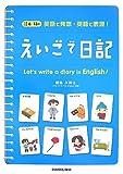えいごで日記―英語で発想・英語で表現!