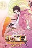 獣の王国(6)<獣の王国> (カドカワデジタルコミックス)