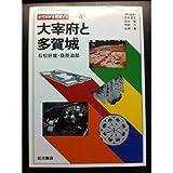 大宰府と多賀城 (古代日本を発掘する (4))