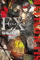 スラムオンラインEX (ハヤカワ文庫JA)