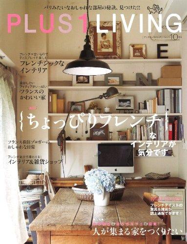 PLUS1 LIVING (プラスワン リビング) 2011年 10月号 [雑誌]