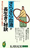 "Amazon.co.jpさらさら血液が長生きの秘訣―東洋医学が教える""万病を断つ""健康法 (KAWADE夢新書)"