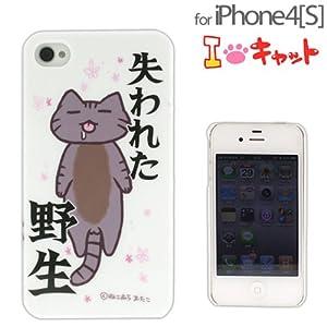 にゃんこ型 icat iPhone4/iPhone4S カバー 失われた野生 【にゃんこ型イヤフォンジャックシリーズ】/ ピンクカンパニー