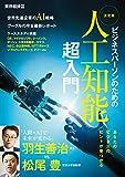 ビジネスパーソンのための 決定版 人工知能 超入門 週刊東洋経済