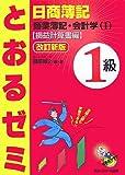 日商簿記1級とおるゼミ商業簿記・会計学 1 改訂新版 損益…
