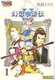 幻想水滸伝5黎明の城 1 (1) (BROS.COMICS EX)