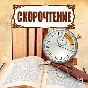 Skorochtenie [Speed Reading] Audiobook