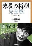 米長の将棋 完全版 第一巻